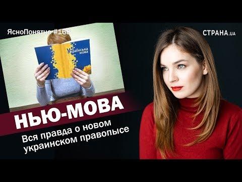 Нью-мова. Вся правда о новом украинском правопысе | ЯсноПонятно #168 by Олеся Медведева