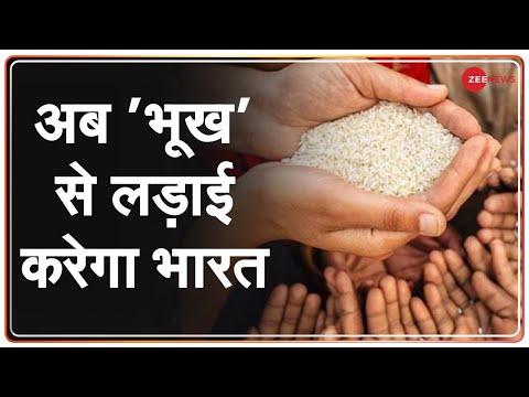 अब भूख से लड़ेगा भारत? World Food Programme की चेतावनी   India News