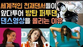 [BTS 해외스타]  세계적인 천재댄서들이 앞다투어 방탄소년단 퍼투댄 Permission to Dance 댄스영상을 올리는 이유