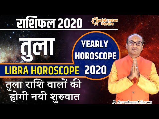 Tula Rashifal 2020 | तुला राशि-कैसा रहेगा आप के लिए 2020 | Libra Horoscope 2020 | राशिफल 2020