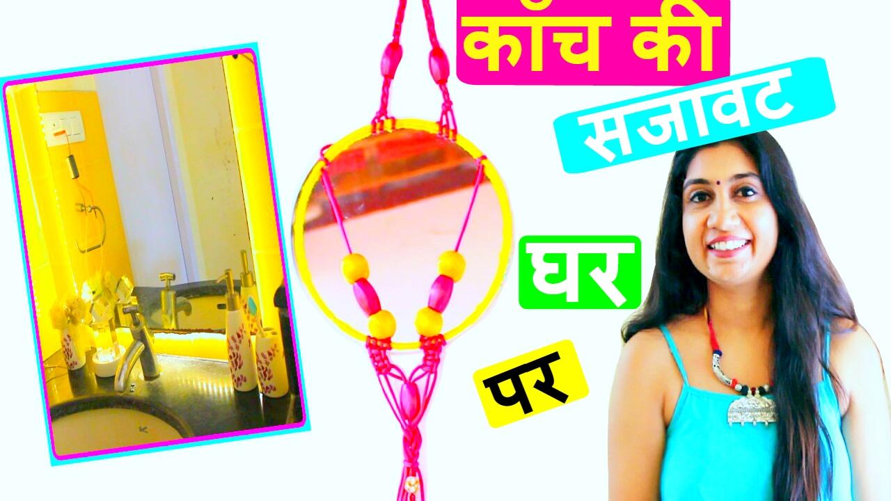Diy Mirror Decoration क च क सज वट घर पर Youtube