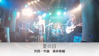 2017年5月27日新宿クロウダディーでのライブ映像です♪ 次回のラ...