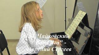"""П.И. Чайковский """"Баба Яга"""" - Аврелий Сергеев (фортепиано)"""