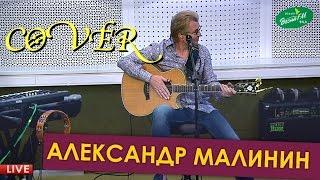 Дай Бог (cover А. Малинин)
