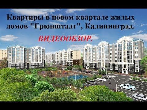 Недорогие квартиры Калининград | ЖК Грюнштадт