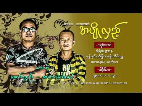 အပ်ိဳလွည့္ - ေမာ္ကြန္း / သဟေအာင္ ( myanmar new song mtv )