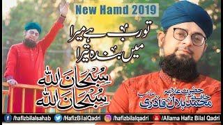Aye Khaliq o Malik   Tu Rab He Mera   Subhan Allah   Studio   Allama Hafiz Bilal Qadri   2019
