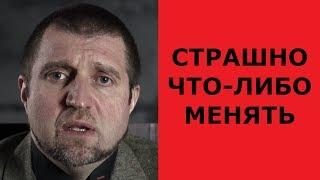 """""""Зло не должно пройти дальше тебя"""" — Дмитрий Потапенко"""