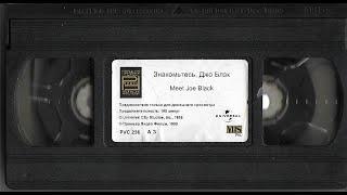 """Анонсы на кассете """"Знакомьтесь, Джо Блэк"""" от Премьер Видео Фильм"""