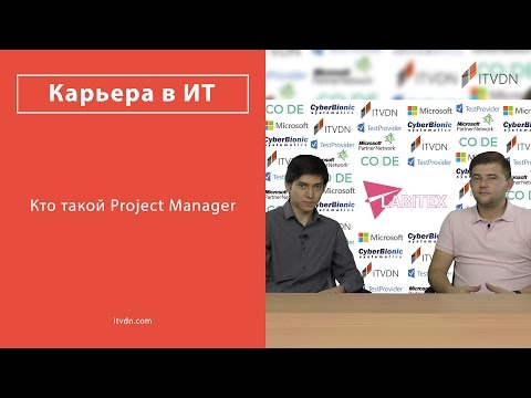 Кто такой Project Manager