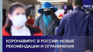 Коронавирус в России: новые рекомендации и ограничения