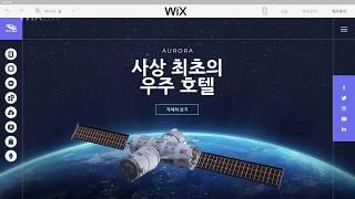 Wix com 사상 최초의 우주호텔 - 성우 신경선 광고녹음 샘플