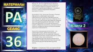 Материалы Ра Закон Одного книга 2 Сеанс 36 07.12.19