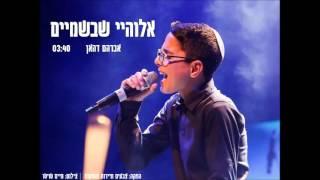 אברהם דהאן - אלוהיי שבשמיים thumbnail