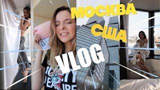 Я еду в США? 😱🏙 Как мне пришел пипец и VLOG из Москвы