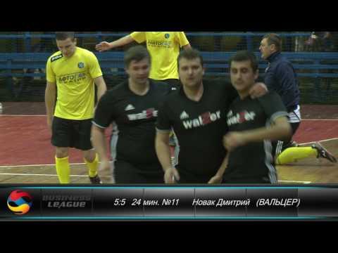 Лига D 4 тур Нафтогаз України 5-6 ВАЛЬЦЕР  Business League   Бізнес Ліга  27 ноября 2016