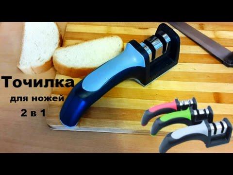 Точилка для Ножей 2 в 1