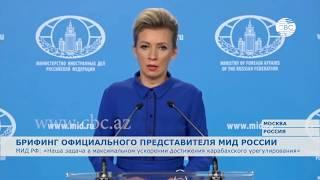 МИД РФ: Наша задача - максимальное ускорение достижения карабахского урегулирования