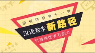 第十一期梧桐讲坛
