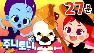 [New] 베스트 할로윈송 모음집💜 | 27분 연속재생 | Halloween Compilation for Kids | 주니토니 by 키즈캐슬