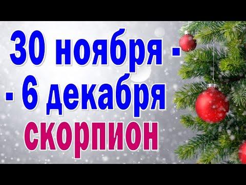 СКОРПИОН 💚 неделя с 30 ноября по 6 декабря. Таро прогноз гороскоп