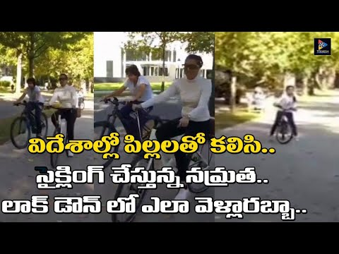 Namratha Cycling Video With Her Kids Sitara And Gautham || TFC Film News
