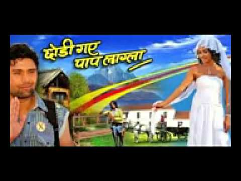 nepali movie song by  Chodi Gaye Paap Lagla.3gp