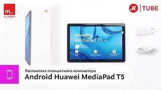 Розпакування планшетного комп'ютера Huawei MediaPad T5