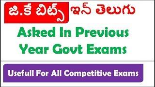 జి.కే బిట్స్ ఇన్ తెలుగు  || Gk Bits In Telugu Usefull For All competitive exams