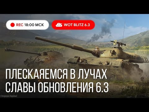 WoT Blitz - Обкатка ОБНОВЛЕНИЯ 6.3. Цель ИМБОВЫЙ Tiger 2 Королевский Тигр