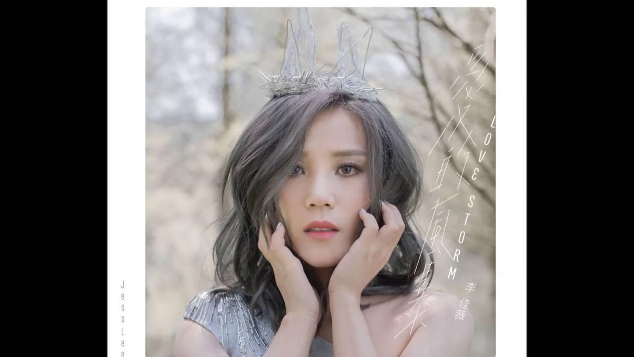 李佳薇JessLee - 擁抱不算愛情 (歌詞版) HD高音質 - YouTube