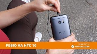 РЕВЮ: HTC 10