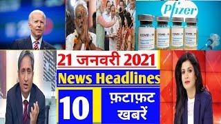 Nonstop News 21 January 2020 |आज की ताजा खबरें | News Headlines|mausam vibhag aaj weather,sbi,lic