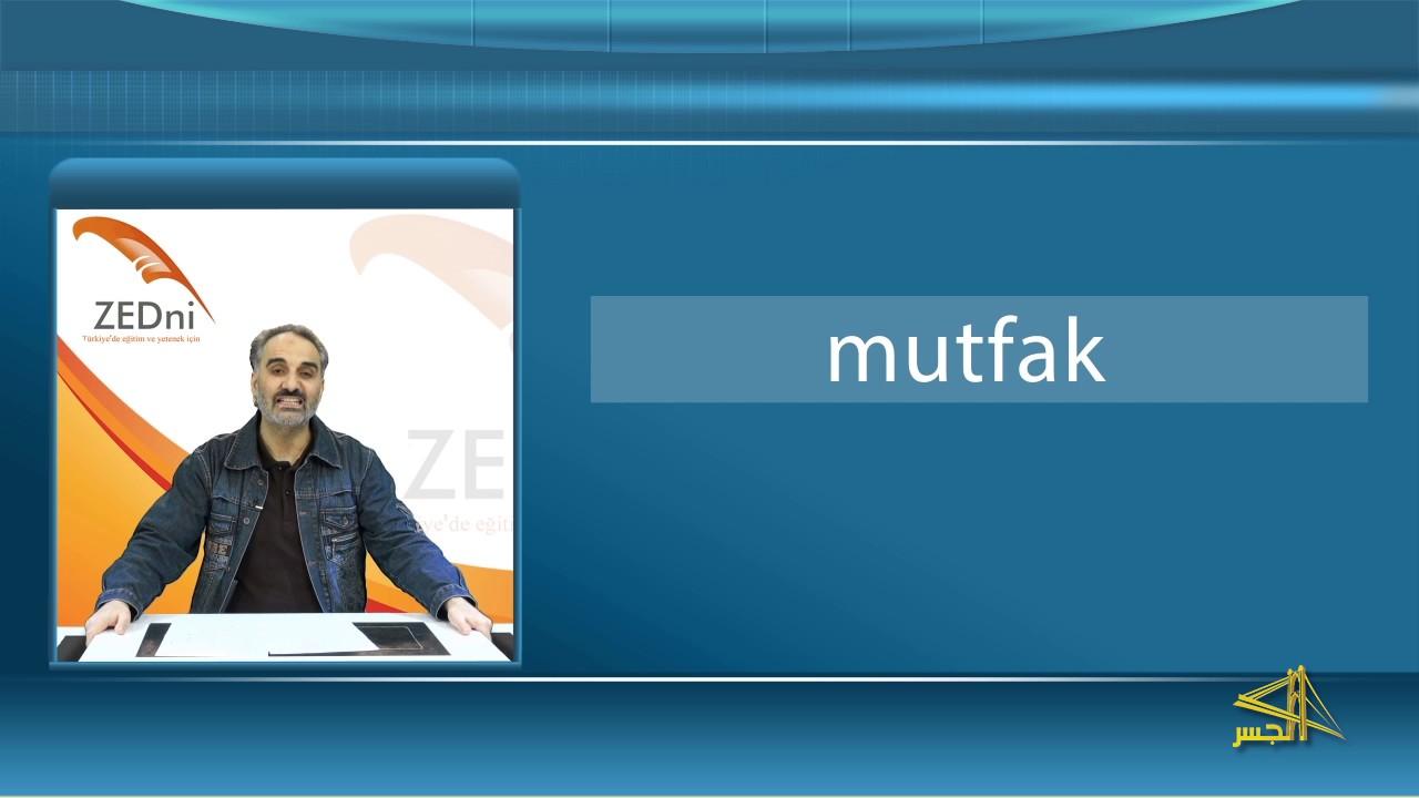"""سلسلة تعليم اللغة التركية مع الدكتور """"محمد زبدية"""" الحلقة ( 7 )"""