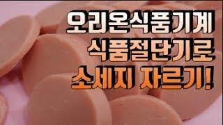 오리온식품기계 소세지 절단기 - Orion Food M…