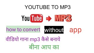 Download How to convert | video mp3 video mp3 | convert without app | hindi