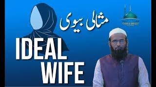 Misaali Biwi [IDeal Wife] By Shaikh Masood Ahmed Madani Hafizahullah