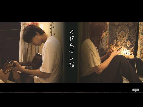 近石涼 -『くだらない話 feat.レレレ』(official MV)