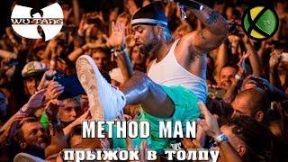 Method Man прыжок в толпу @ ХЛАМ ТВ
