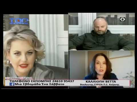 """""""Οδηγείται σε πλήρη απαξίωση το Πανεπιστήμιο Δυτικής Μακεδονίας από την κυβέρνηση"""" (video)"""