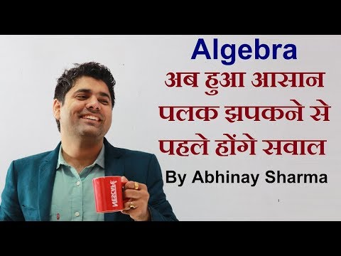 Algebra Unique tricks !! Solve questions In Seconds Part-1 By Abhinay Sharma 😱