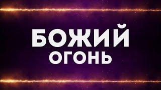 Olesya Miro - Божий огонь | караоке текст | Lyrics