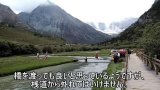 中国四川省稲城にある亜丁自然保護区は第二の九寨溝とも言われるほどの...