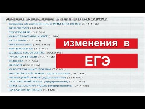 Изменения в ЕГЭ 2019