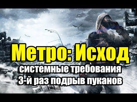 Metro: Exodus | Метро: Исход - системные требования, в 3-й раз подрыв пуканов