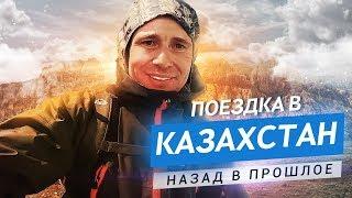 Казахстан. Путешествие в прошлое. Ностальгия. Оскар Хартманн