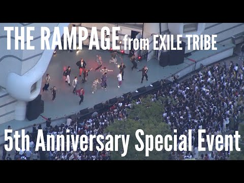 THE RAMPAGE From EXILE TRIBE 5th Anniversary Special Event@代々木公園野外ステージDIGEST MOVIE