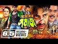 Bangla Movie | Ajker Somaj | আজকের সমাজ | Full Movie | Shakib Khan | Purnima | Kazi Hayat