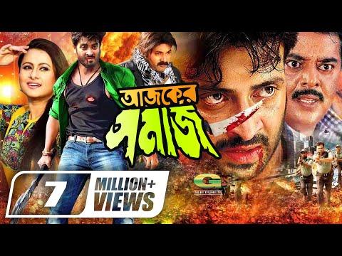 Bangla Movie | Ajker Somaj || Full Movie ||  Shakib Khan | Purnima | Kazi Hayat | 2017