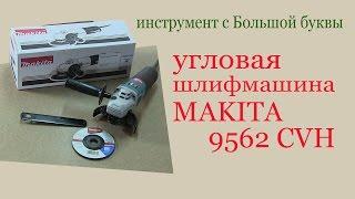 угловая шлифмашина MAKITA 9562 CVH. Angular rubbing machine MAKITA 9562CVH. Review